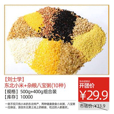 【刘士学】东北小米500g+杂粮八宝粥(10种)400g组合装