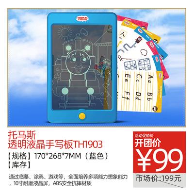 Thomas&Friends(托马斯和朋友)儿童智能透明液晶画板TH1903