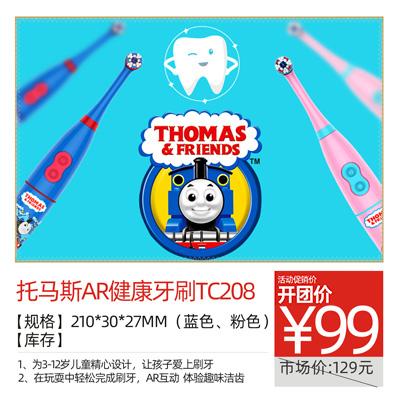 Thomas&Friends(托马斯和朋友)儿童智能健康牙刷TC208