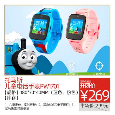 Thomas&Friends(托马斯和朋友)儿童智能定位手表PW1701