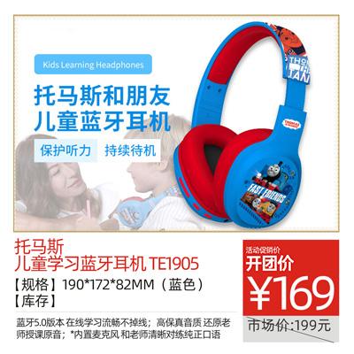 Thomas&Friends(托马斯和朋友)儿童学习专用蓝牙耳机TE1905