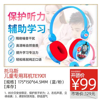 Thomas&Friends(托马斯和朋友)儿童学习专用耳机TE1901