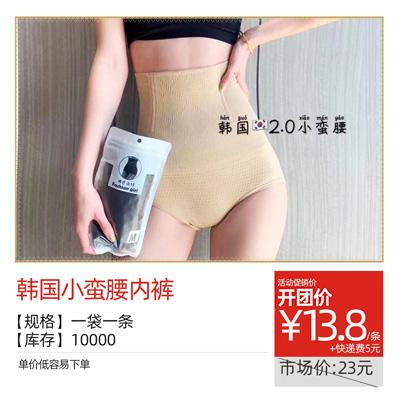 韩国小蛮腰内裤一条装
