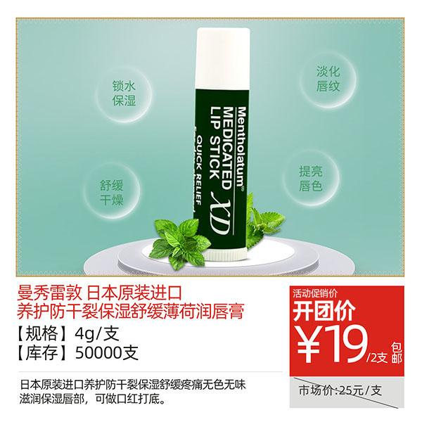 Mentholatum/曼秀雷敦 日本原装进口养护防干裂保湿舒缓疼痛无色无味4g/支 薄荷润唇膏
