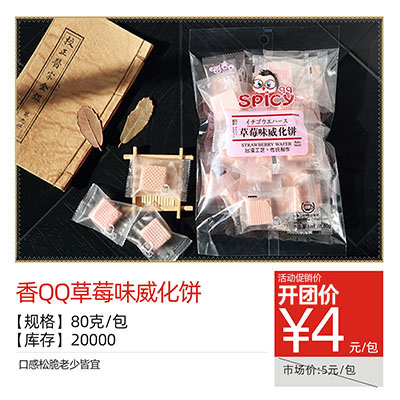 香QQ草莓味威化饼