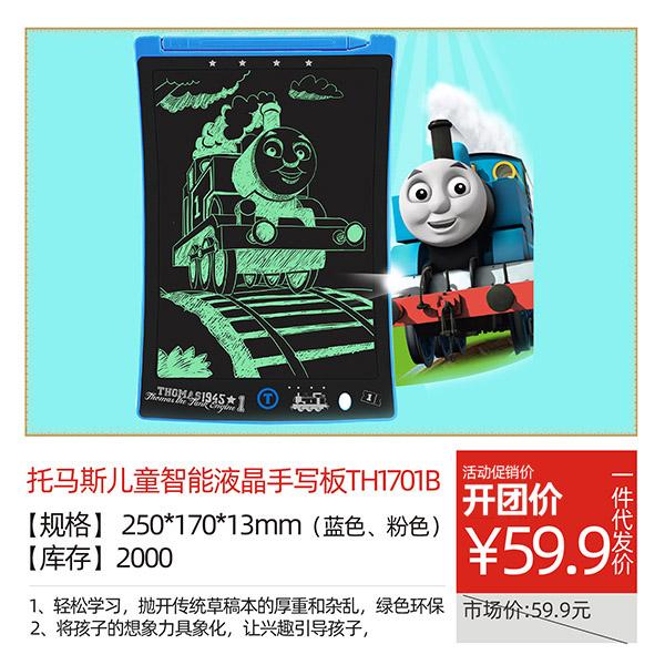 Thomas&Friends(托马斯和朋友)儿童智能液晶手写板TH1701B