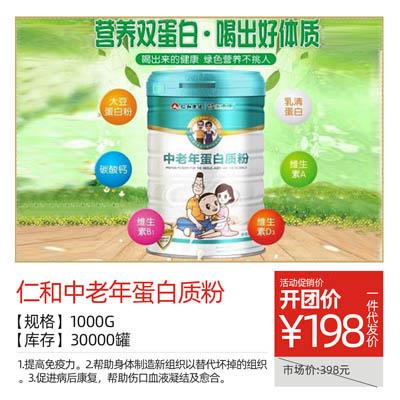 仁和中老年蛋白质粉