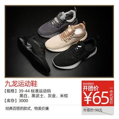 九龙运动鞋