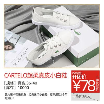 CARTELO超柔真皮小白鞋