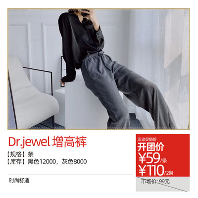 Dr.jewel增高裤